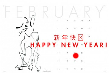 新年快乐 Happy new year