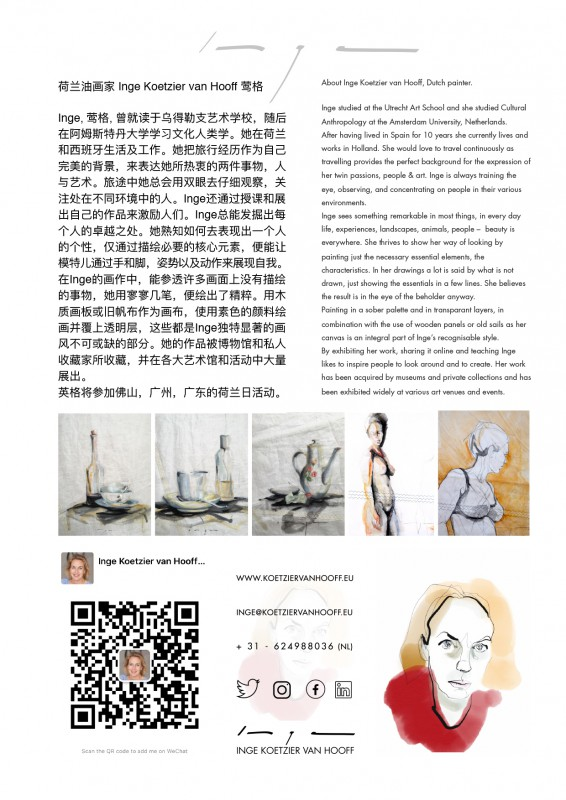 About Inge page in Chinese