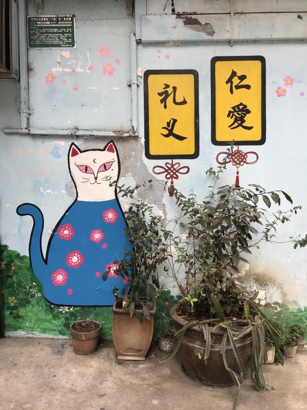 Cat Street Xiamen China